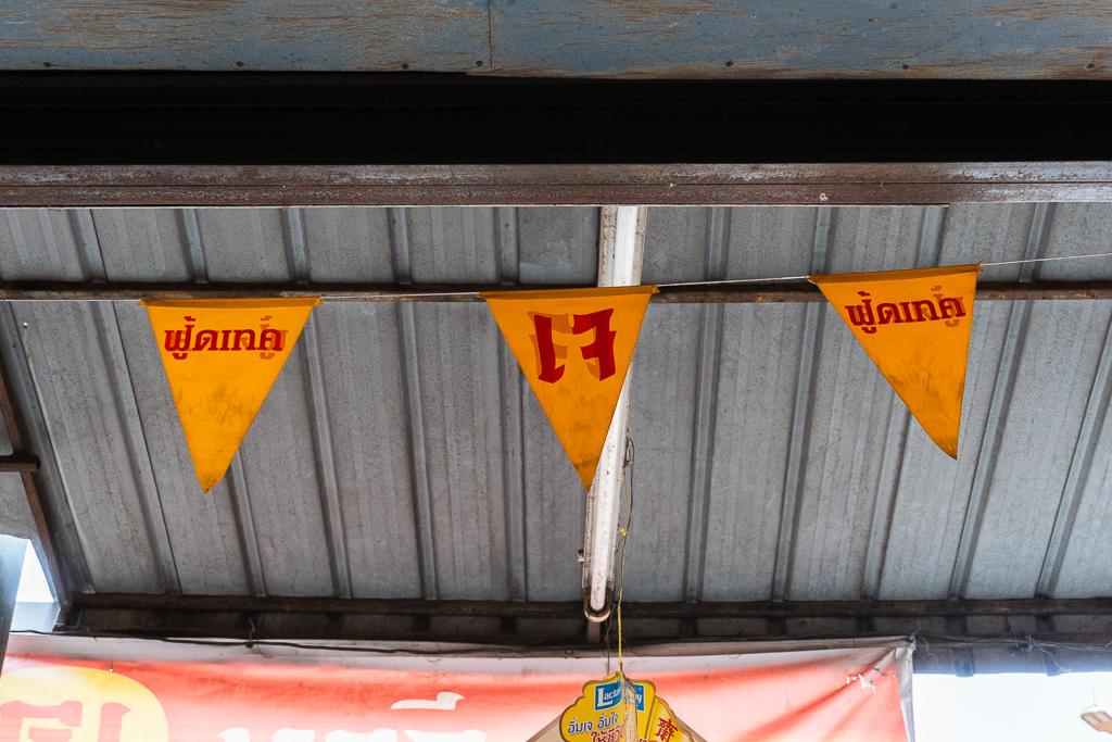Banderas restaurante jay vegano en Tailandia